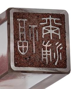 Chinese wax seal